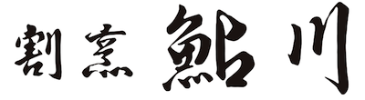 割烹・鮎川(片桐葬祭)