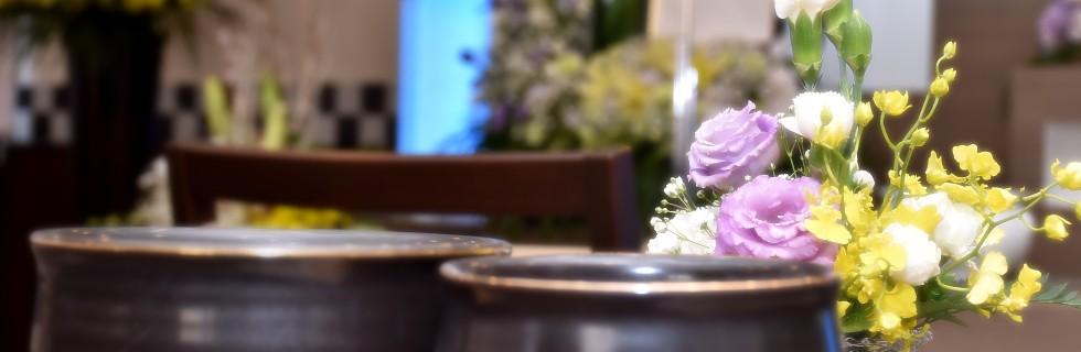 葬儀プランについて